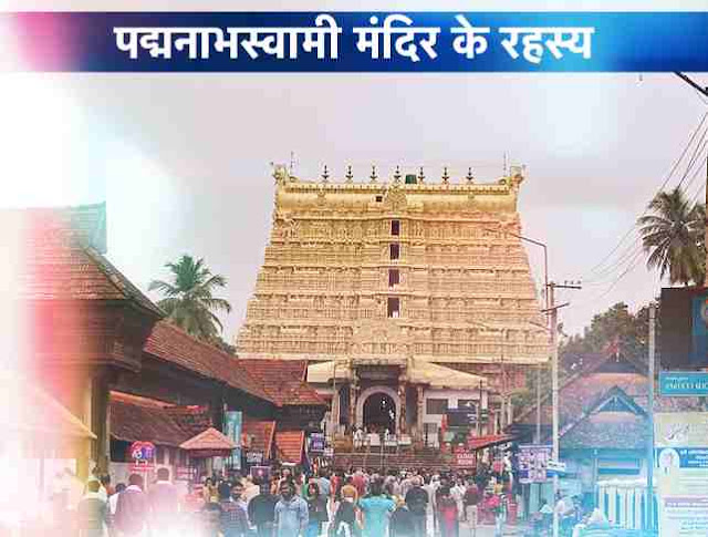 Padmanabhaswamy Temple Secrets, Mystery of Padmanabhaswamy Temple
