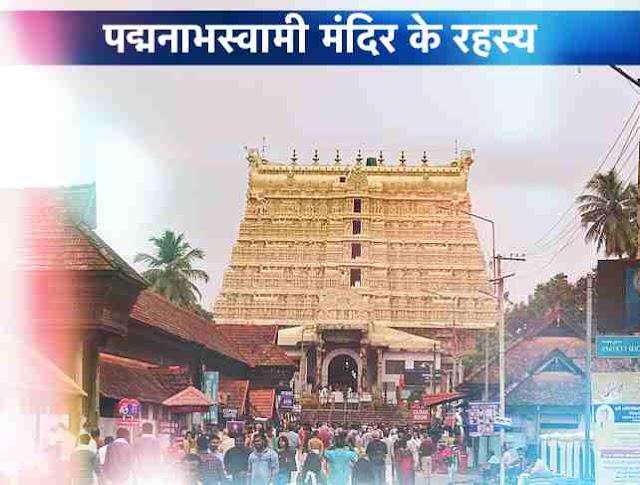 पद्मनाभस्वामी मंदिर के रहस्य क्या है ? खजाने की रखवाली करते हैं नाँग - Padmanabhaswamy Temple Secrets