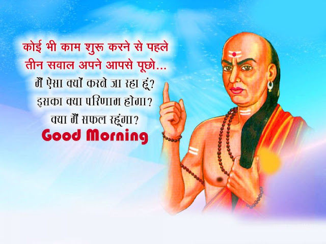 good morning hindi quotes images good morning images for whatsapp in hindi good morning images in hindi good morning image with shayari good morning suvichar good morning wishes in hindi good morning photo shayari good morning images hindi new good morning images in hindi hd good morning hindi shayari good morning inspirational quotes with images in hindi
