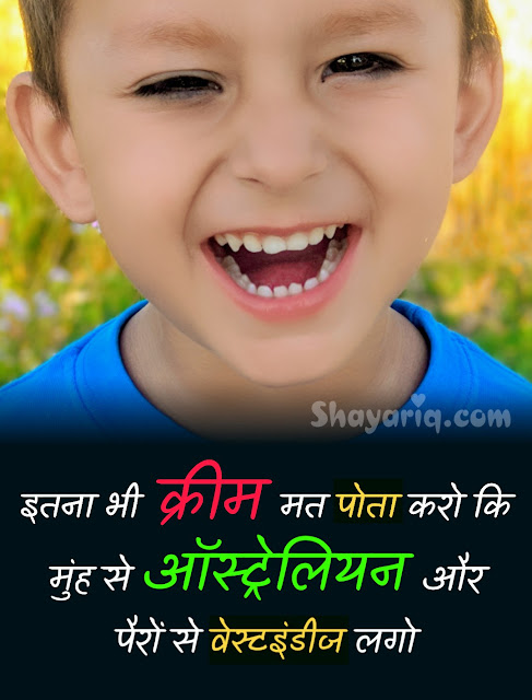 Hindi girl insult shayari, hindi boy insult shayari, hindi funny status, hindi funny poetry, hindi status