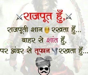 rajputana shayari download-राजपूताना शायरी