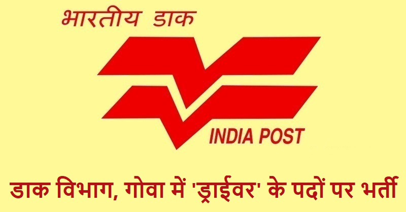 India Post Goa Recruitment 2019