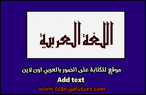 موقع للكتابة على الصور بالعربي اون لاين Add text