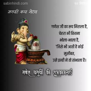 whatsapp ganesh chaturthi wishes in hindi