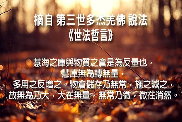 第三世多杰羌佛說《世法哲言》(二十四)