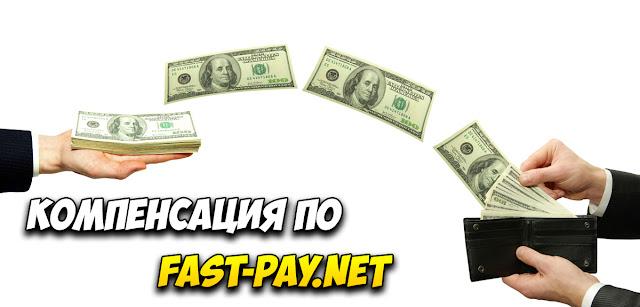 Компенсация по fast-pay.net