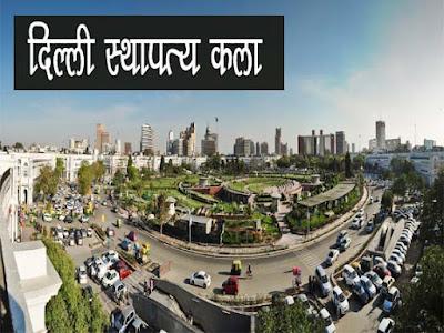 दिल्ली स्थापत्य कला    दिल्ली का इतिहास  Delhi Architecture in Hindi