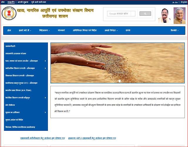 cg khadya - (NIC) Chhattisgarh