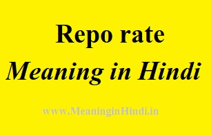 rapo-rate-meaning-in-hindi.