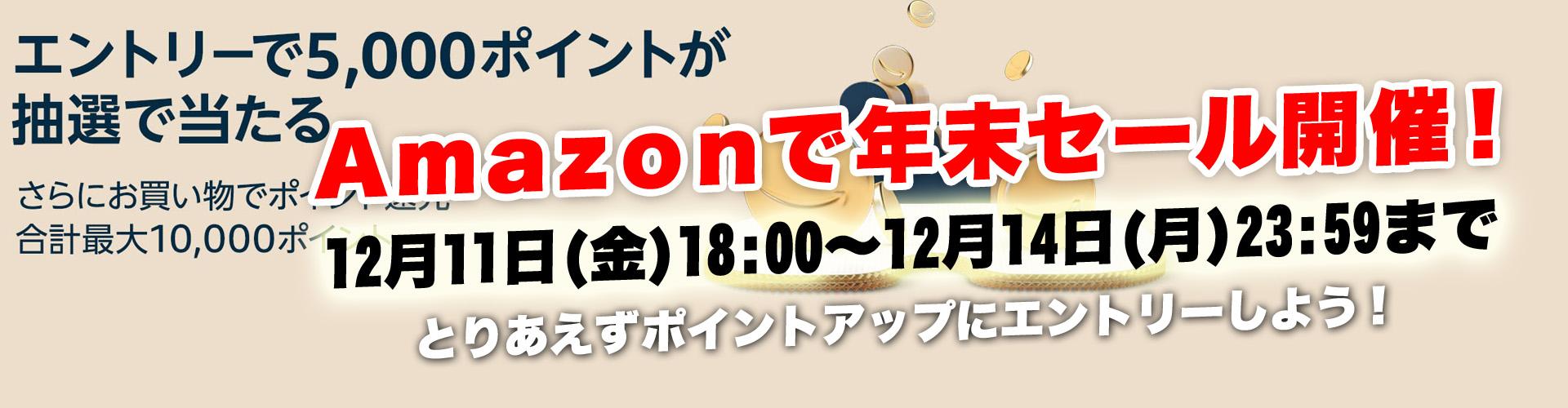 12月11日からAmazonで年末贈り物セールスタート!(2020)