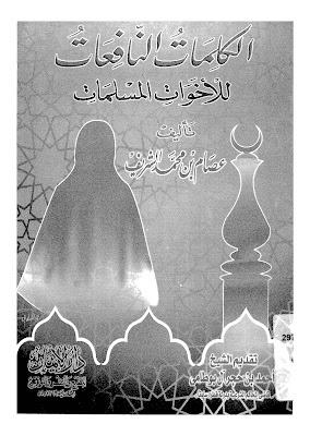 الكلمات النافعات للأخوات المسلمات - عصام بن محمد الشريف