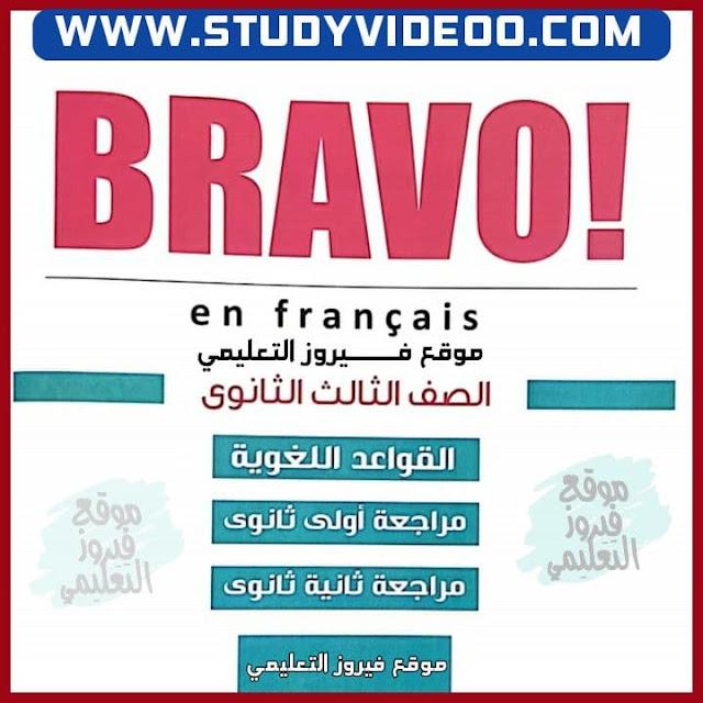 تحميل كتاب برافوBravo في اللغة الفرنسية جزء القواعد اللغوية تالتة ثانوي 2022