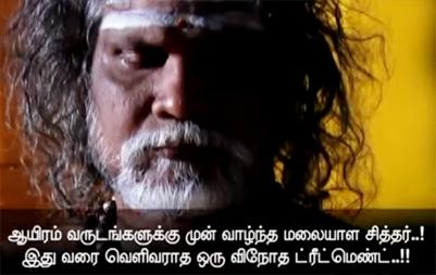 Moondravathu Kan 11-02-2016 Vendhar TV