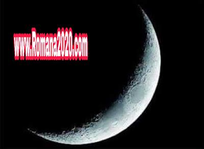 هلال فاتح شهر رجب لعام 1441 يحل يوم غد الثلاثاء 25 فبراير 2020  بالمغرب