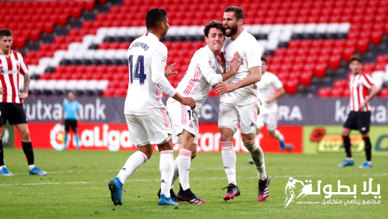 نتيجة مباراة ريال مدريد وأتلتيك بلباو اليوم في الدوري الإسباني