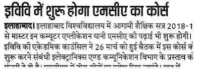Allahabad University MCA Admision 2018-19. Takes admission
