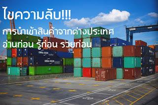 การนำเข้าสินค้าจากต่างประเทศ