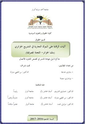 مذكرة ماستر: آليات الرقابة على البنوك التجارية في التشريع الجزائري (بنك الجزائر- اللجنة المصرفية) PDF