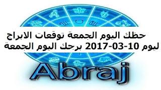حظك اليوم الجمعة توقعات الابراج ليوم 10-03-2017 برجك اليوم الجمعة