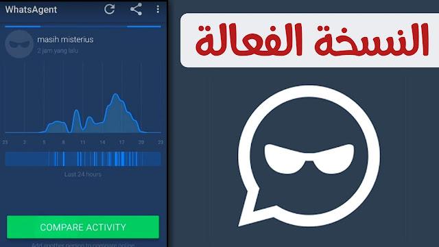 وأخيرا تحميل النسخة الفعالة والجديدة من whatsaagent تطبيق مراقبة واتساب عن بعد