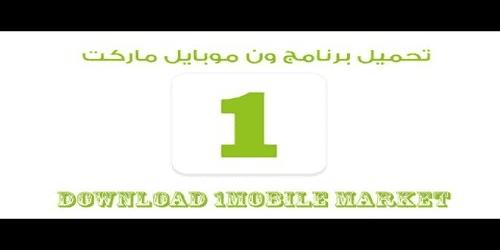 تحميل برنامج وان موبايل ماركت 1mobile market للاندرويد مجانا الاصلي2020