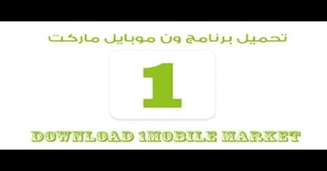 تنزيل mobile market 1