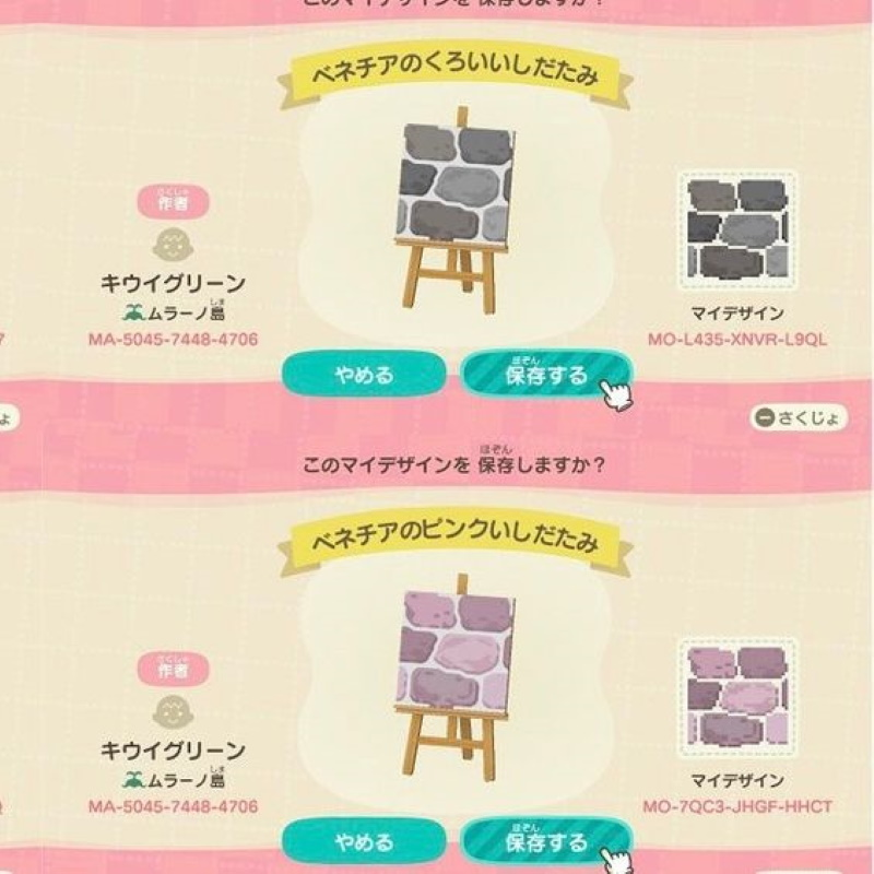 pattern chemin de pierre animal crossing new horizons