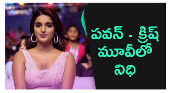 pawan kalyan to romance with nidhhi agerwal, nidhhi agerwal in pawan kalyan movie, nidhhi agerwal in pawan and krish movie, nidhhi agerwal in pawan new movie, pawan with nidhhi agerwal, movie news,