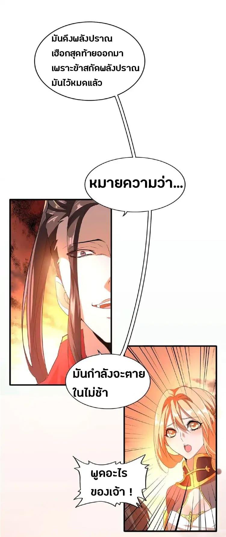 Magic Emperor - หน้า 43