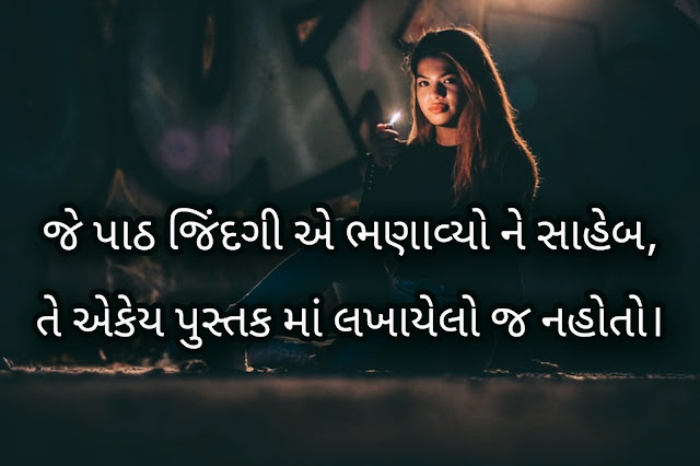 best new Status on Gujarati 2020 2021