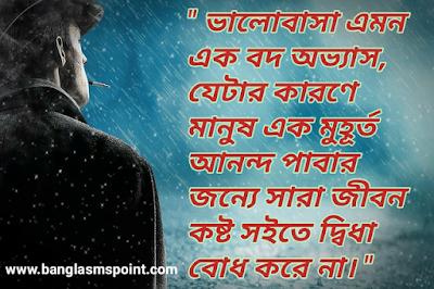 Bangla SMS Point- বাংলা-SMS-পয়েন্ট