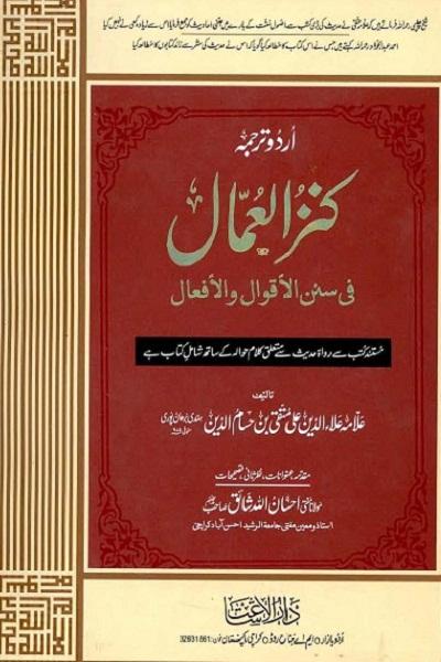 kanzul-ummal-urdu-pdf-download
