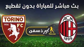 مشاهدة مباراة ميلان وتورينو بث مباشر بتاريخ 17-02-2020 الدوري الايطالي