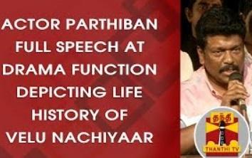 Actor Parthiban FULL SPEECH at Drama Function Depicting Life history of Velu Nachiyaar