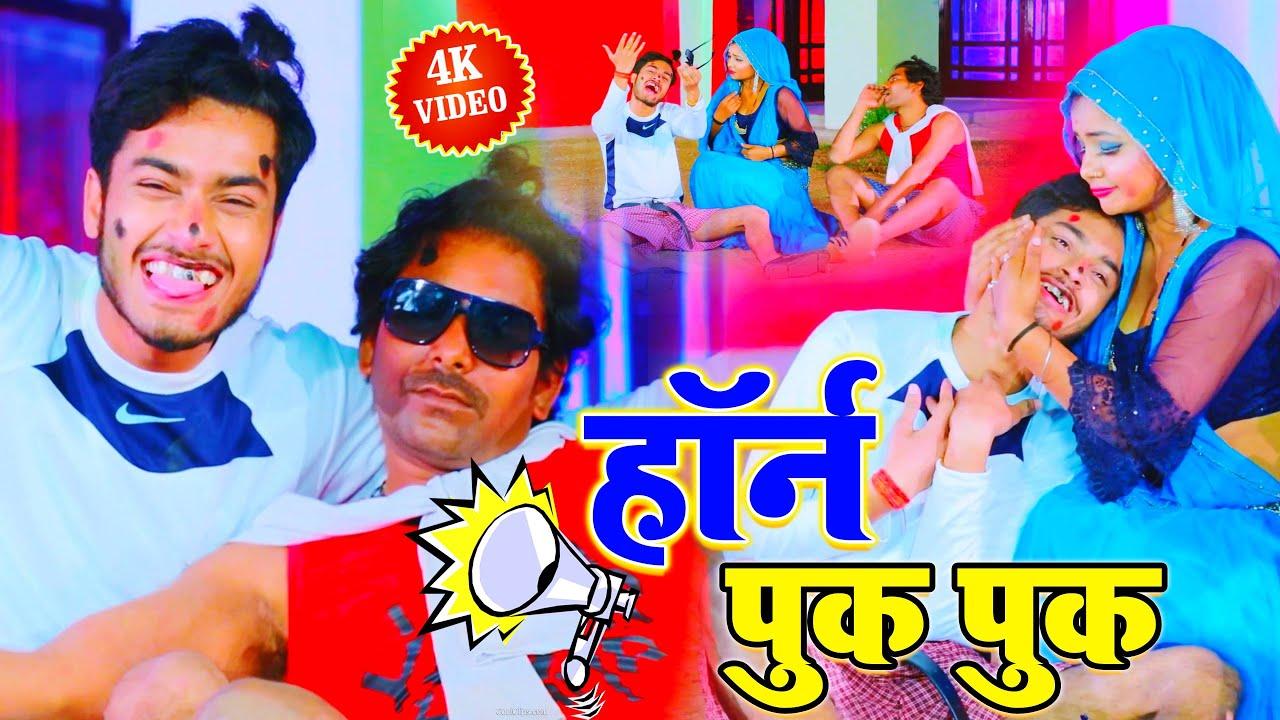 Horn Puk Puk Lyrics - Gaurav Thakur