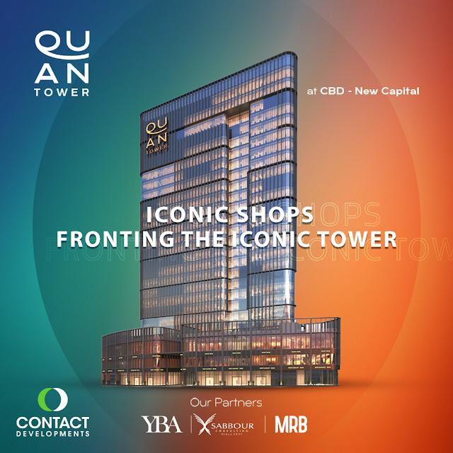 كوان تاور العاصمة الادارية Quan Tower New Capital