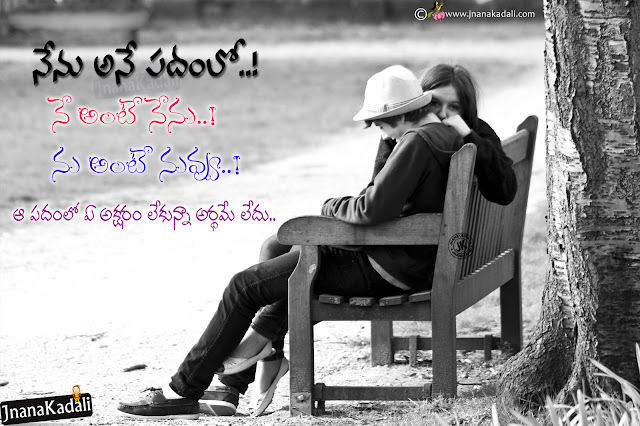 best telugu love quotes, love poetry in Telugu, Meaning of love messages in telugu