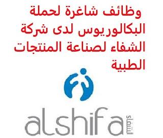 وظائف شاغرة لحملة البكالوريوس لدى شركة الشفاء لصناعة المنتجات الطبية saudi jobs تعلن شركة الشفاء لصناعة المنتجات الطبية, عن توفر وظائف شاغرة لحملة البكالوريوس, للعمل لديها في الرياض وأبها وجدة والدمام وذلك للوظائف التالية: 1- أخصائي مبيعات المستلزمات الطبية (الرياض، أبها، جدة، الدمام): المؤهل العلمي: بكالوريوس في الصيدلة، التمريض، الطب الحيوي أو ما يعادله الخبرة: سنتان على الأقل من العمل في المجال أن يمتلك مهارات تواصل عالية مع الزبائن للتقدم إلى الوظيفة في الرياض اضغط على الرابط هنا للتقدم إلى الوظيفة في أبها اضغط على الرابط هنا للتقدم إلى الوظيفة في جدة اضغط على الرابط هنا للتقدم إلى الوظيفة في الدمام اضغط على الرابط هنا 2- مهندس المشاريع - الأعمال الطبية (الدمام): المؤهل العلمي: بكالوريوس في هندسة التصنيع أو ما يعادله الخبرة: غير مشترطة للتقدم إلى الوظيفة اضغط على الرابط هنا أنشئ سيرتك الذاتية    أعلن عن وظيفة جديدة من هنا لمشاهدة المزيد من الوظائف قم بالعودة إلى الصفحة الرئيسية قم أيضاً بالاطّلاع على المزيد من الوظائف مهندسين وتقنيين محاسبة وإدارة أعمال وتسويق التعليم والبرامج التعليمية كافة التخصصات الطبية محامون وقضاة ومستشارون قانونيون مبرمجو كمبيوتر وجرافيك ورسامون موظفين وإداريين فنيي حرف وعمال