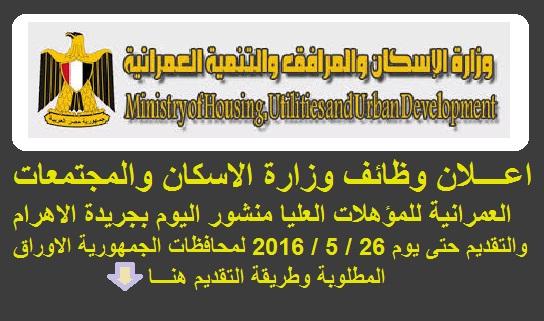 اعلان وظائف وزارة الاسكان للمؤهلات العليا بجريدة الاهرام والتقديم متاح لـ 26 / 5 / 2016