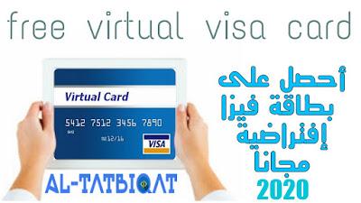 موقع الحصول على بطاقة فيزا افتراضية مجانا