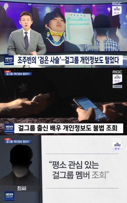 'Nth Room'da dört kız grubu üyesinin özel bilgileri sızdırılmış