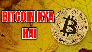Bitcoin kya hai in hindi aur Bitcoin se paise kaise kamaye