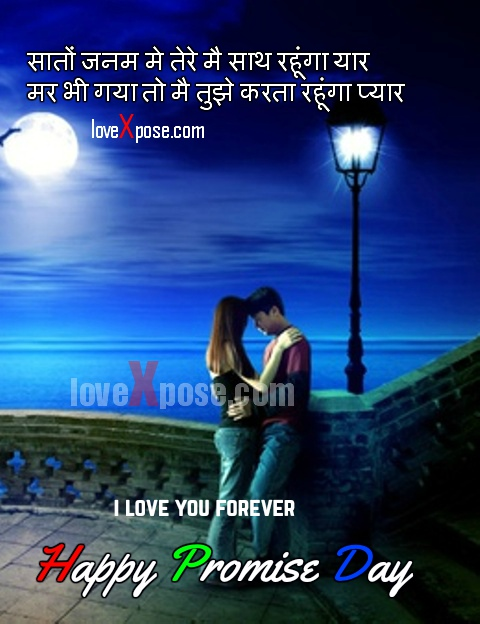 Promise day Hindi scrap graphic