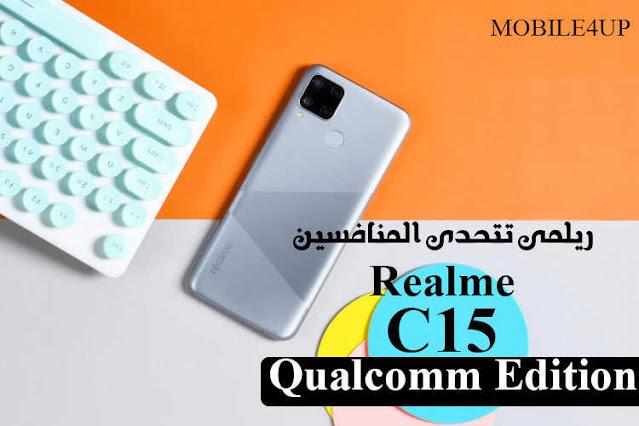 ريلمى تضرب وتتحدى المنافسين بهاتف Relme C15 Qualcomm Edition