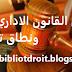 أساس القانون الاداري ونطاق تطبيقه