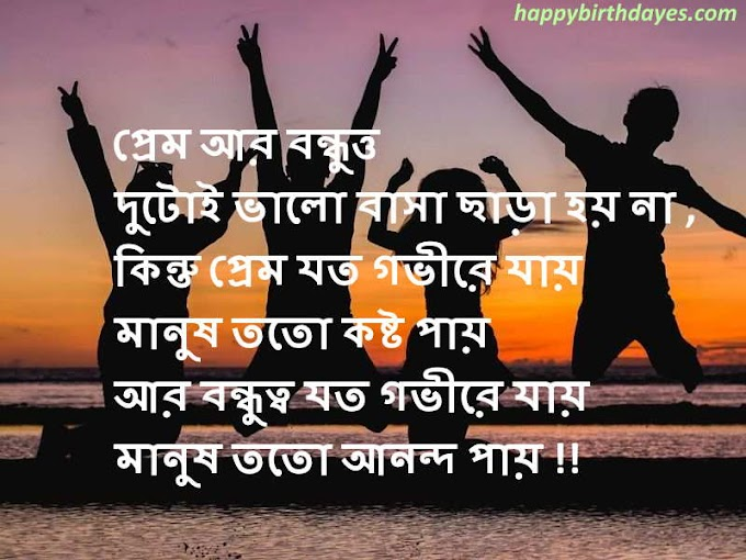 Bangla sms for friend - friendship shayari sms in bangla to all