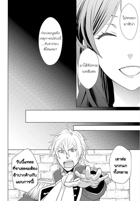 Konyaku Haki kara Hajimaru Akuyaku Reijou no Kangoku Slow Life - หน้า 17