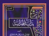 Terjemah Kitab Bidayatul Hidayah