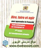 دليل الأستاذ في اللغة الفرنسية - المستوى الأول