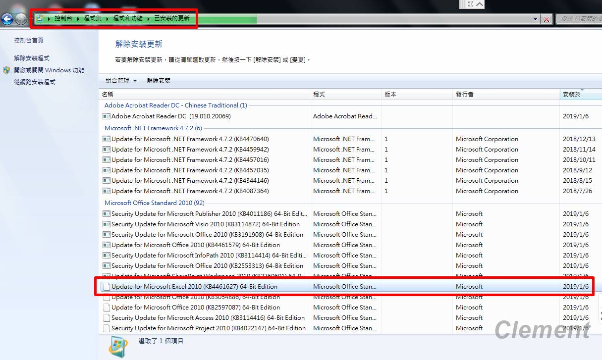 Mr. 克萊門: 2019年1月初微軟更新造成Excel 2010當機/閃退(KB4461627)